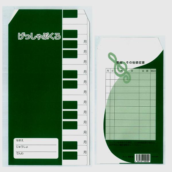 【メール便可】月謝袋【バラ売り1枚】レッスン用月謝袋 ピアノ鍵盤 緑