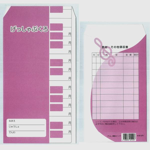 【メール便可】月謝袋【バラ売り1枚】レッスン用月謝袋 ピアノ鍵盤 ピンク
