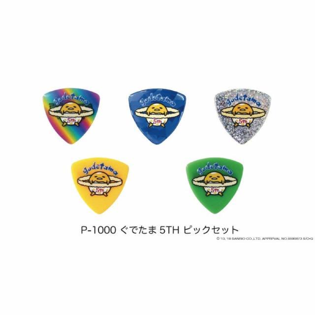 【送料無料メール便】限定ぐでたま5周年記念ピック5枚セット サンリオコラボ