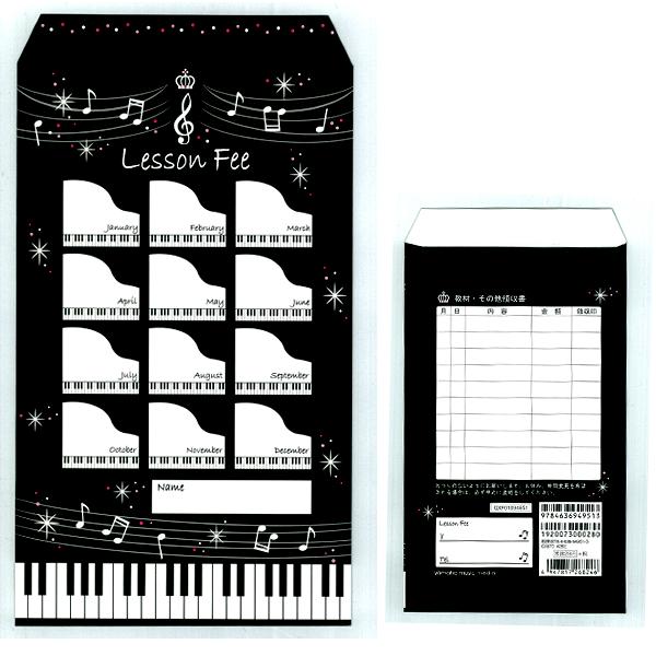 【メール便可】月謝袋【バラ売り1枚】レッスン用月謝袋 黒と鍵盤 ヤマハミュージックメディアgxf01094951