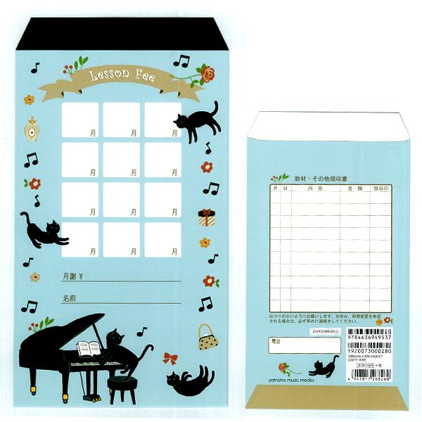 【メール便可】月謝袋【バラ売り1枚】レッスン用月謝袋 黒猫ピアノ ヤマハミュージックメディアgxf01094953