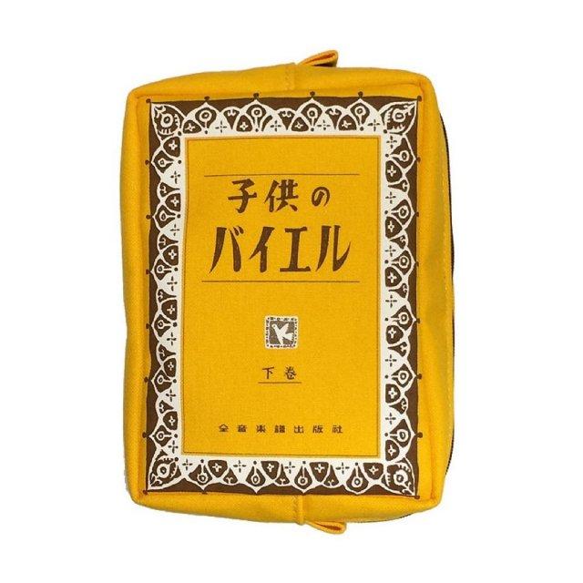 【送料無料メール便】ミニポーチ「子供のバイエル 下巻」黄色 -懐かしいこどものバイエルで癒しを持ち歩きましょう