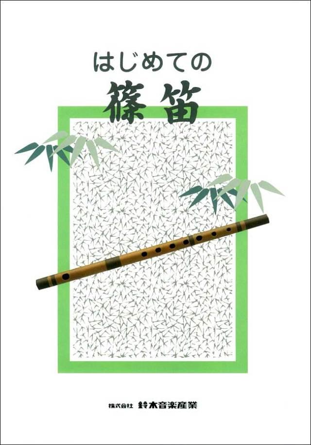 【送料無料メール便】篠笛入門書「はじめての篠笛」全日本和楽器普及協会