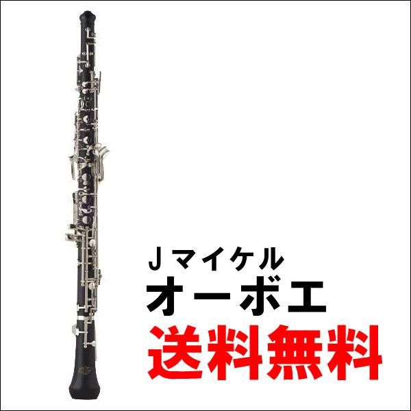 [送料無料] Jマイケル オーボエ/OB-1500