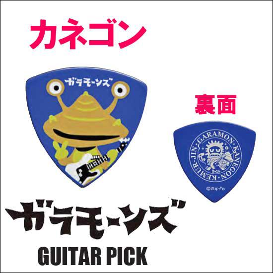 【送料無料メール便】カネゴン ウルトラ怪獣ロックバンド ギターピック 1枚
