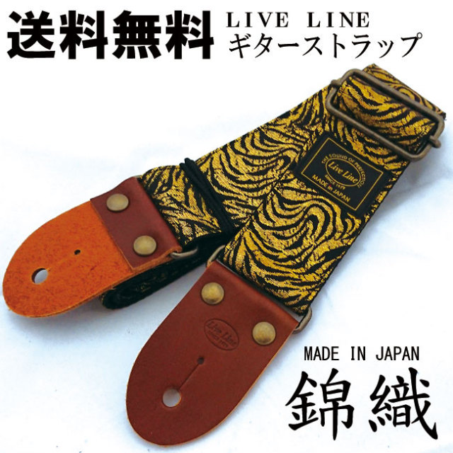 【送料無料】日本製 錦織ギターストラップ ゼブライエロー LIVELINE 個性的な和物ギターストラップ