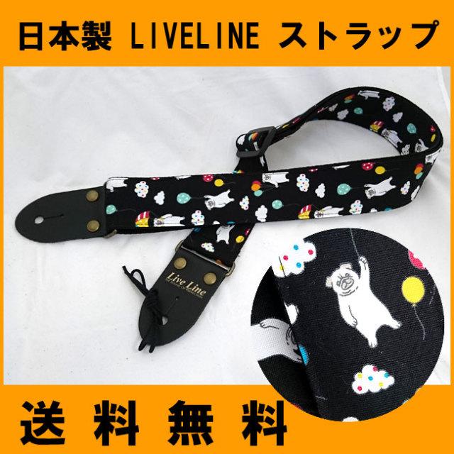 【送料無料メール便】LIVELINE ギターストラップ 風船と犬 カラーブラック(黒)ベースストラップ LS2000FD 可愛い系ストラップ