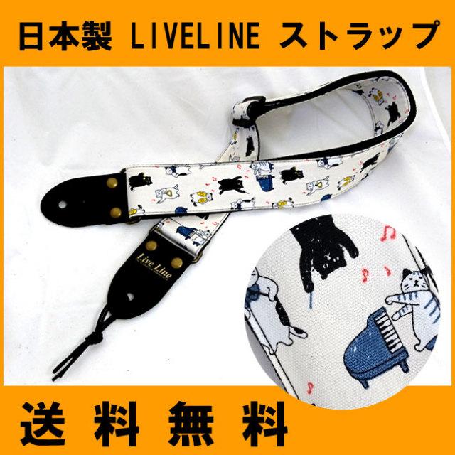 【送料無料メール便】LIVELINE(ライブライン) 国産ギターストラップ ネコの音楽隊 LS2000MC カワイイ系ギターストラップ
