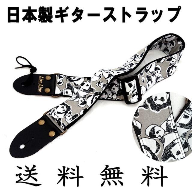 【送料無料メール便】ライブラインギターストラップ パンダ柄 LS2000PND3