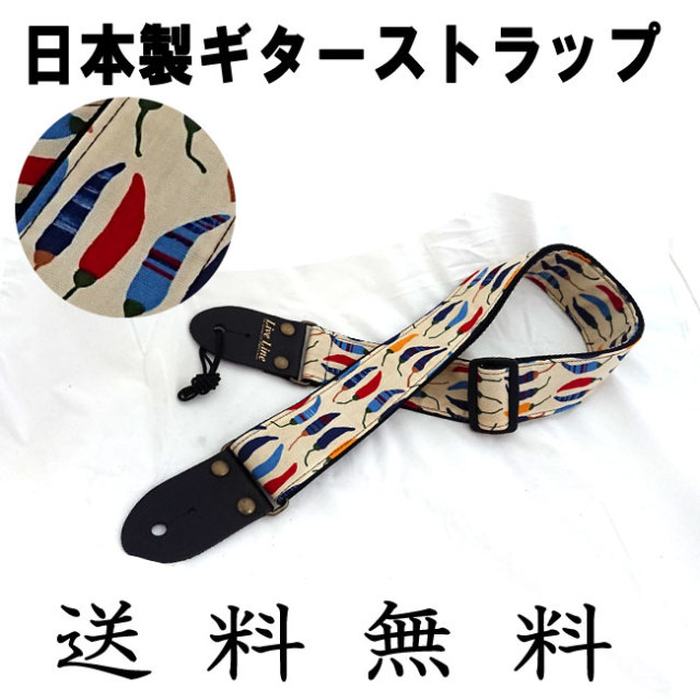 【送料無料メール便】ライブライン国産ギターストラップ 唐辛子柄 LS2000シリーズ