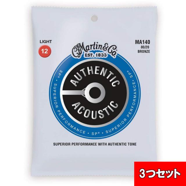 【送料無料メール便】Martin マーチンアコースティックギター弦 アコギ弦セット 3パック Light(012~054)MA140