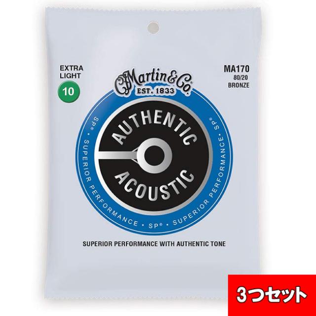 【送料無料メール便】Martin アコギ弦アコースティックギター弦セット 3パック Extra Light(010~047)MA170