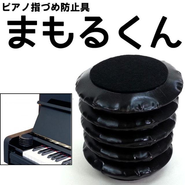 リーズナブルピアノ指はさみ防止 まもるくん (ピアノ指づめ防止具)アップライトピアノ用