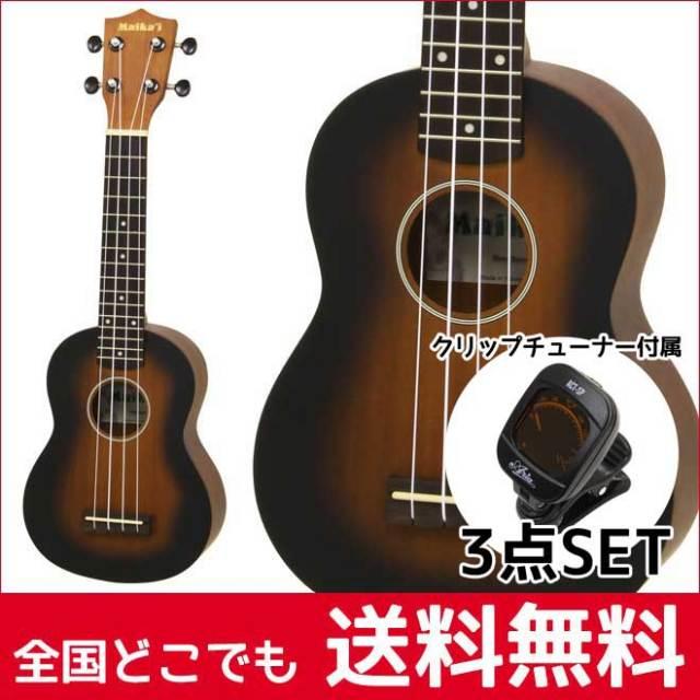 【送料無料】ウクレレチューナー付き3点セット Maikai マイカイ ブラウンサンバースト MKU-1-BS