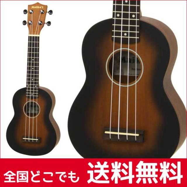 【送料無料】初心者向けウクレレ Maikai マイカイ ブラウンサンバースト バッグ付属 MKU-1-BS