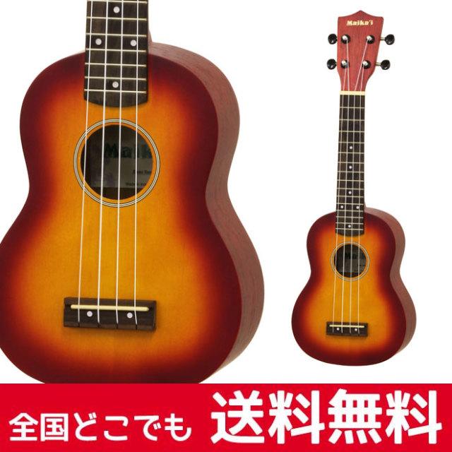 【送料無料】初心者ウクレレ チェリーサンバースト MKU-1