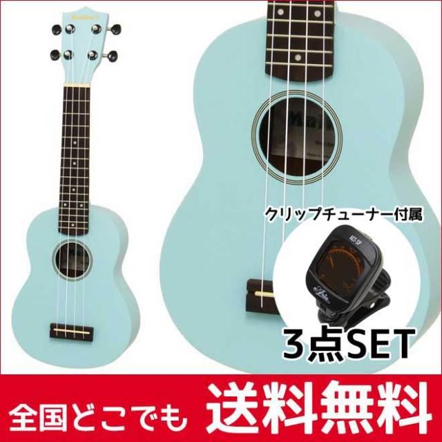 【送料無料】ウクレレチューナー付き3点セット Maikai マイカイライトブルー MKU-1-LBL