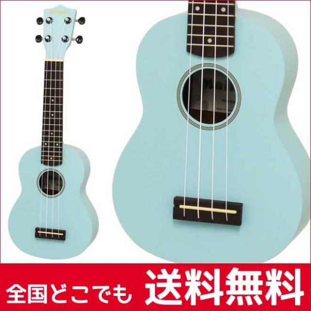 【送料無料】初心者向けウクレレ Maikai マイカイライトブルー バッグ付属 MKU-1-LBL