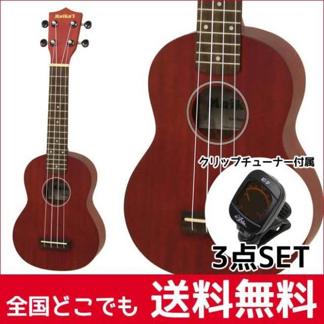 【送料無料】ウクレレチューナー付き3点セット Maikai マイカイ レッド(赤) MKU-1-RD