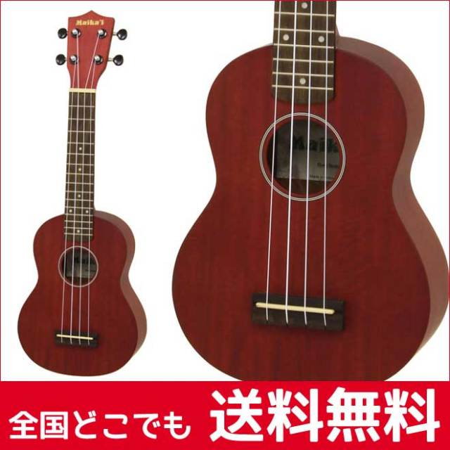 【送料無料】初心者向けウクレレ Maikai マイカイ レッド(赤) バッグ付属 MKU-1-RD