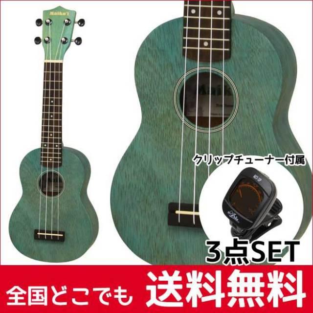 【送料無料】ウクレレチューナー付き3点セット Maikai マイカイ シースルーブルー MKU-1-SBL