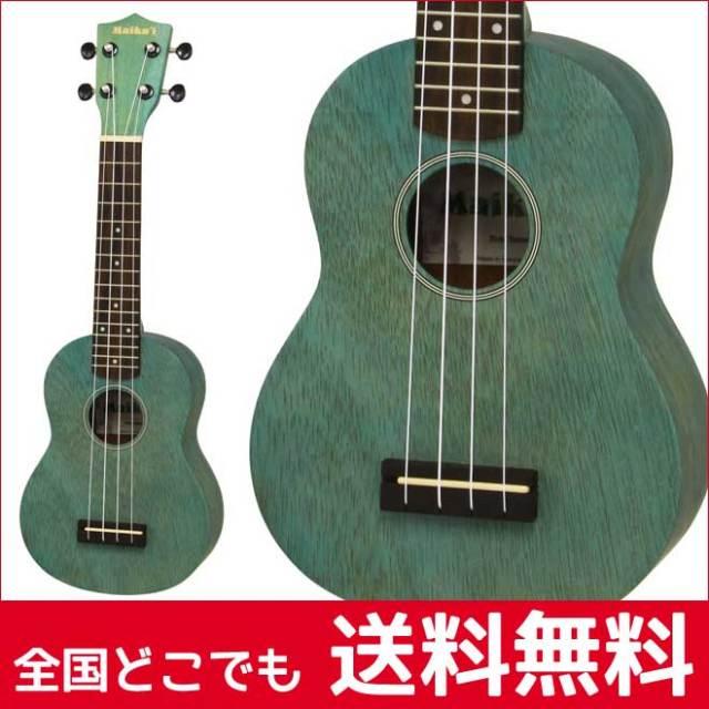 【送料無料】初心者向けウクレレ Maikai マイカイ シースルーブルー バッグ付属 MKU-1-SBL