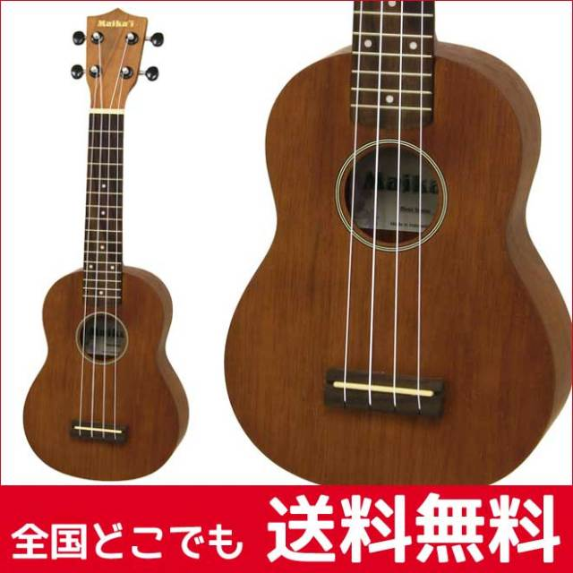 【送料無料】初心者向けウクレレ Maikai マイカイ シースルーブラウン バッグ付属 MKU-1-SBR