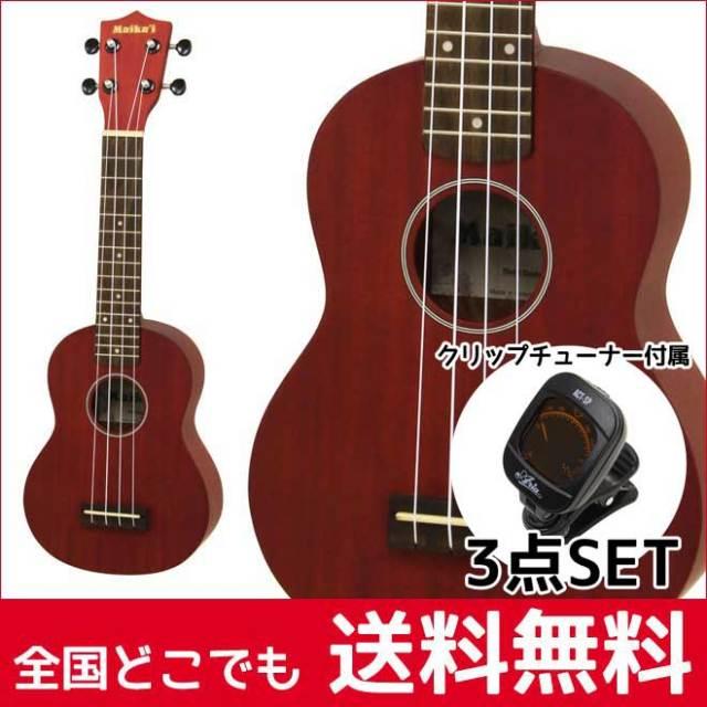 【送料無料】ウクレレチューナー付き3点セット Maikai マイカイ シースルーレッド MKU-1-SRD