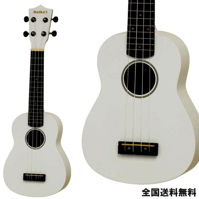 【送料無料】初心者ウクレレ ホワイト MKU-1