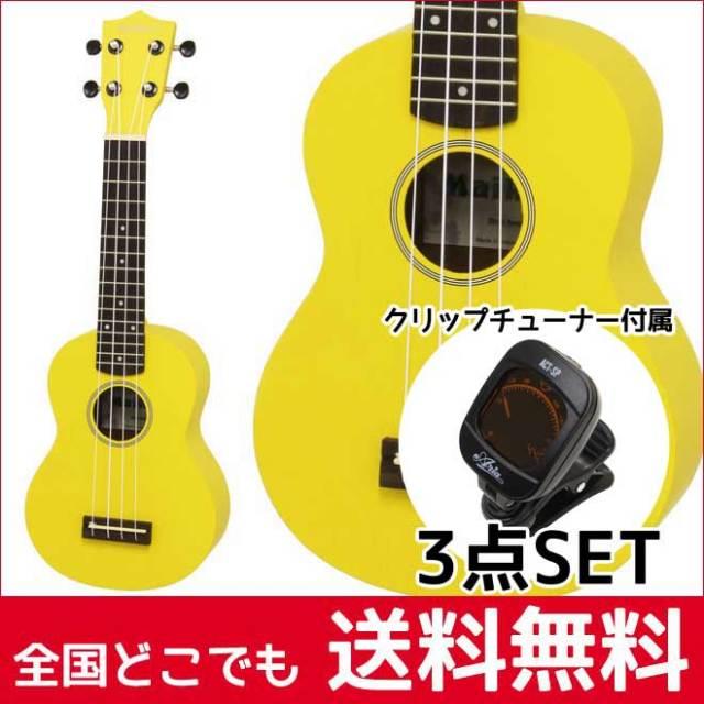 【送料無料】ウクレレチューナー付き3点セット Maikai マイカイ イエロー MKU-1-YL