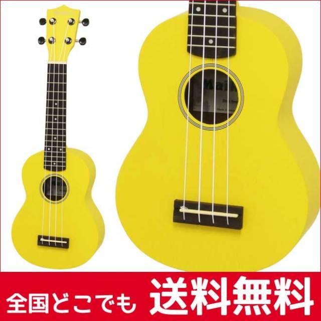 【送料無料】初心者向けウクレレ Maikai マイカイ イエロー バッグ付属 MKU-1-YL