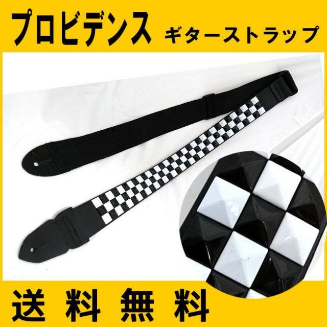 PROVIDENCE ギターストラップ 白黒タイル PPS-201CK プロビデンス  鋲ストラップタイプ