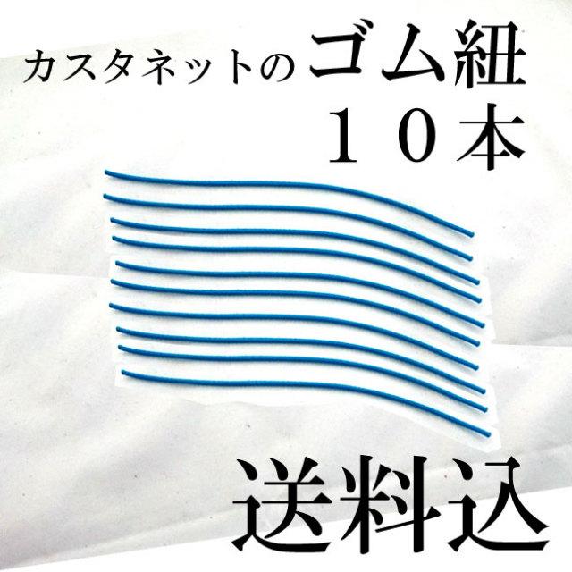 【送料無料メール便】カスタネット 替えゴム 10本 ※スズキSC100W用バラ売り