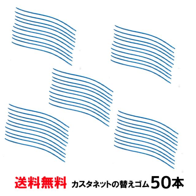【送料無料メール便】カスタネット 替えゴム 50本 ※スズキSC100W用