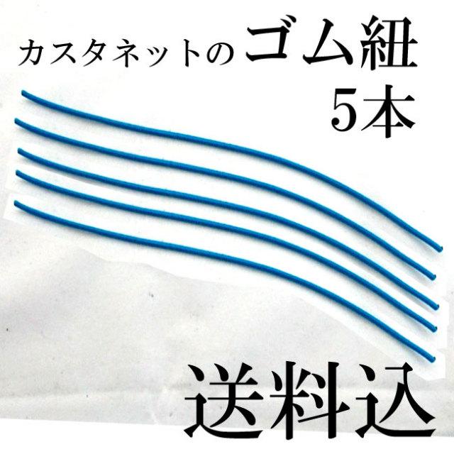 【送料無料メール便】カスタネット 替えゴム 5本 ※スズキSC100W用バラ売り