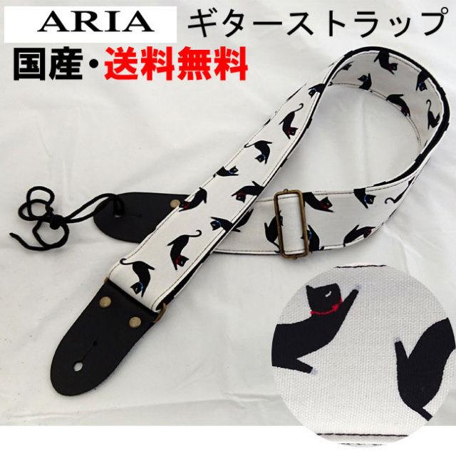 【送料無料メール便】アリアギターストラップ 日本製 ホワイト 猫柄(黒ネコ) SPS-2000シリーズ