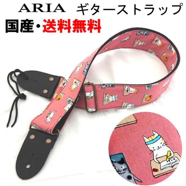 【送料無料メール便】アリアギターストラップ 日本製 ネコの学校 ピンク 猫の生徒柄 SPS-2000シリーズ