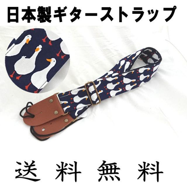 【送料無料メール便】アリアギターストラップ 日本製 アヒル SPS-2000シリーズ