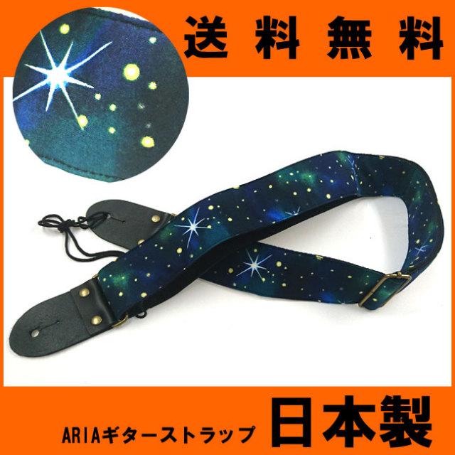 【送料無料メール便】ARIA(アリア) 国産ギターストラップ ギャラクシー グリーン(宇宙) SPS-2000GA-BLGR