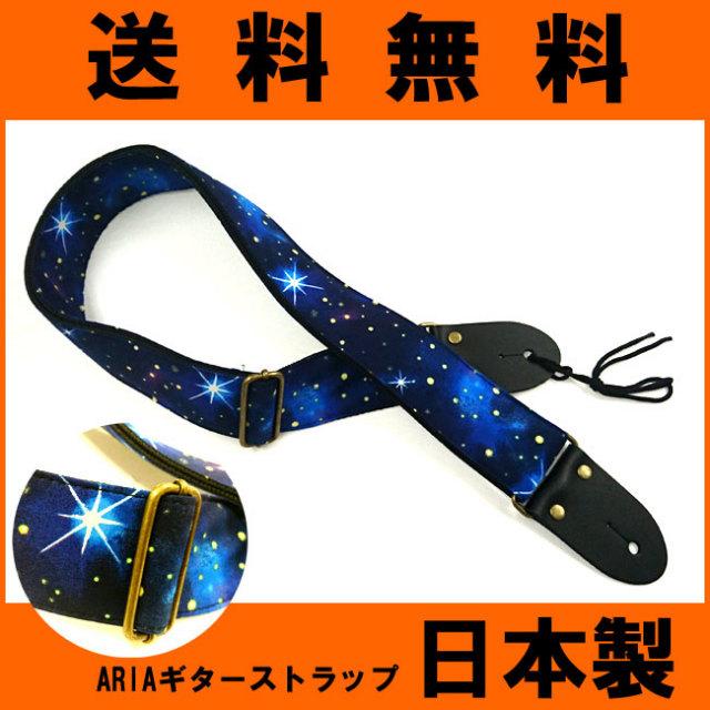 【送料無料メール便】ARIA(アリア) 国産ギターストラップ ギャラクシー ブルー(宇宙) SPS-2000GA-BLPL