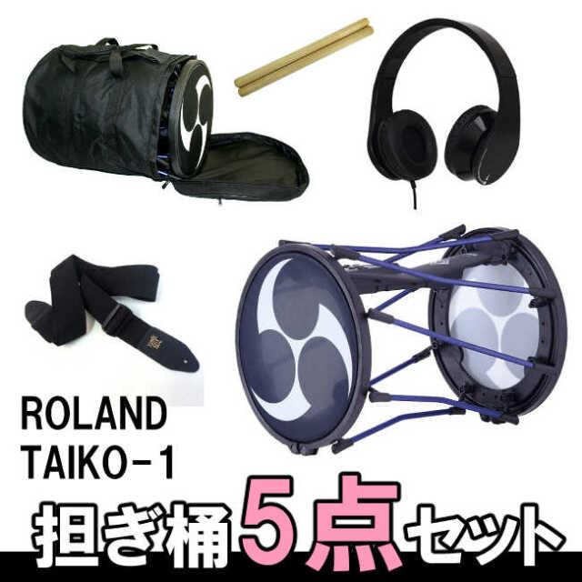 電子和太鼓「担ぎ桶5点セット」 ローランド TAIKO-1 /バチ・ストラップ・ケース・ヘッドホン