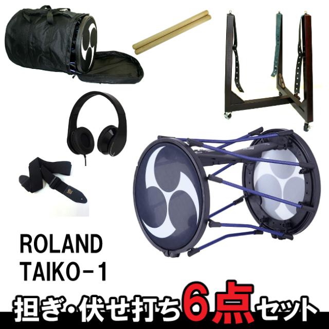 電子和太鼓「担ぎ伏せ打ち6点セット」 ローランド TAIKO-1 /伏せ打ち用三脚台座・バチ・ストラップ・ケース・ヘッドホン