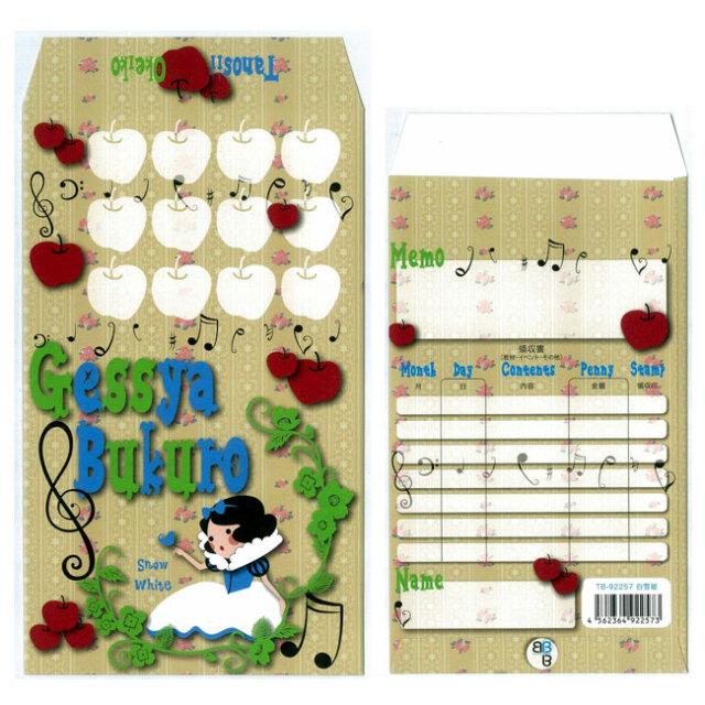 【メール便可】月謝袋【バラ売り1枚】レッスン用月謝袋 白雪姫 tb-92257