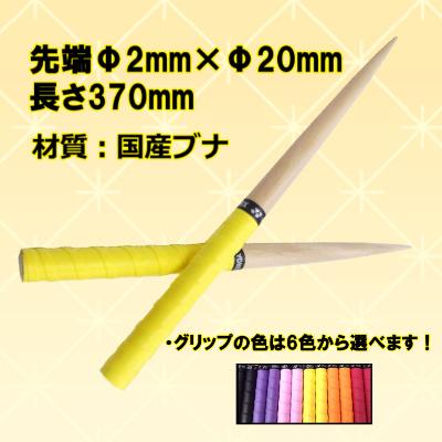 太鼓の達人 マイバチ(国産:ブナ)先端φ2mm×φ20mm 長さ370mm YONEX製グリップ 6色から選べます MADE IN JAPAN(純国産)