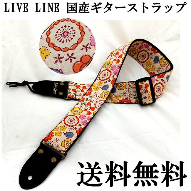 【送料無料メール便】LIVELINEギターストラップ フラワー柄(花柄) LS2000FL3