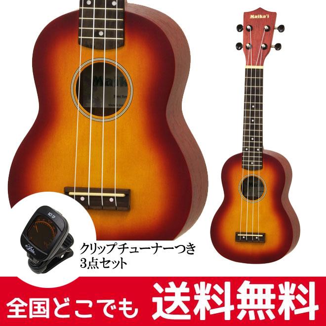【送料無料】ウクレレ3点セット チェリーサンバースト MKU-1