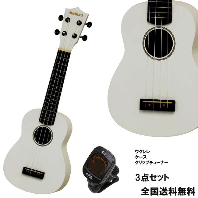 【送料無料】ウクレレ3点セット ホワイト MKU-1