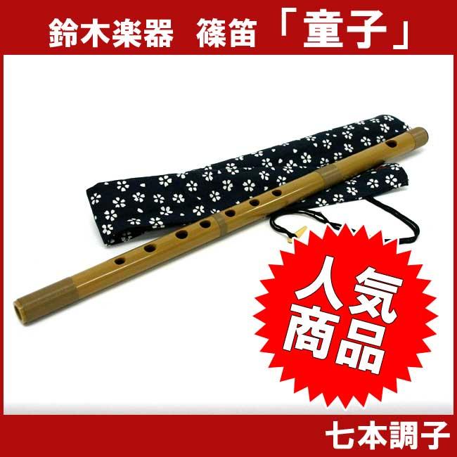 スズキ「篠笛 童子」七本調子 樹脂製 SNO-03