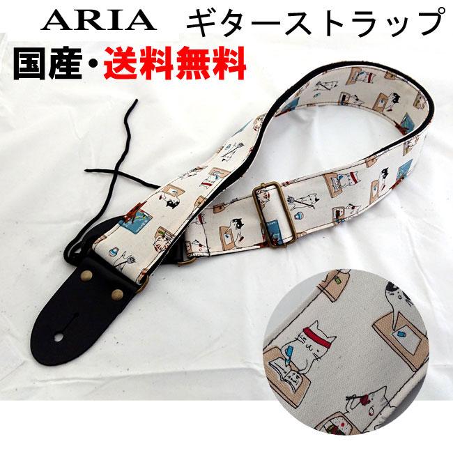 【送料無料メール便】アリアギターストラップ 日本製 ネコの学校 ホワイト 猫の生徒柄 SPS-2000シリーズ