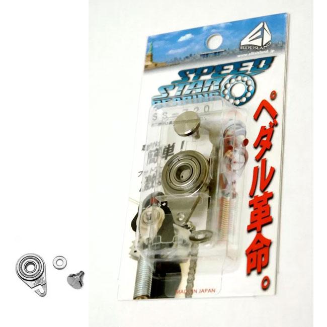 【送料無料メール便】最速!SPEED STAR BEARING スピードスターベアリング SS-720 ペダル革命 フットペダルのチューンアップ!